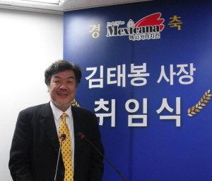 멕시카나 전문 경영인 CEO 김태봉씨 영입, 재도약 기틀마련
