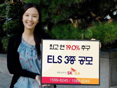 SK證, 최고수익률 15% ELS 2종 공모