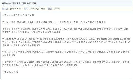 ↑1일 삼일교회 전병욱 목사가 올린 사과글