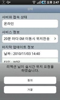 [오늘의앱]실시간 위치공유 '서치유'
