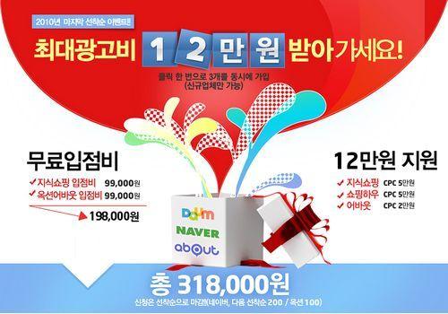 메이크샵, 쇼핑몰 마케팅 9억원 지원한다!