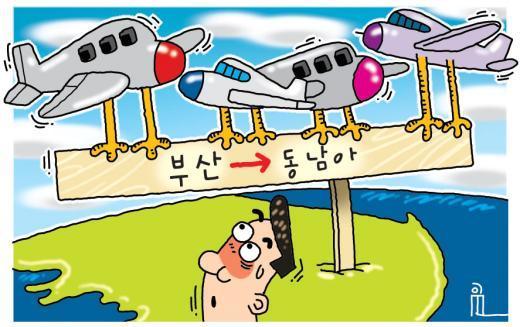 항공업계, '부산 하늘길' 쟁탈전