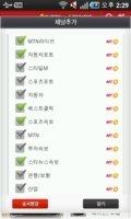 ↑최대 18개 뉴스채널을 선택할 수 있다.
