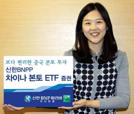 신한BNPP운용, '중국본토 ETF 재간접펀드' 판매