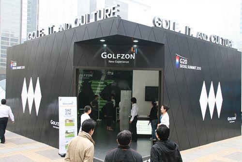 골프존, '서울 G20 정상회의'서 한국 시뮬레이션골프 선보여