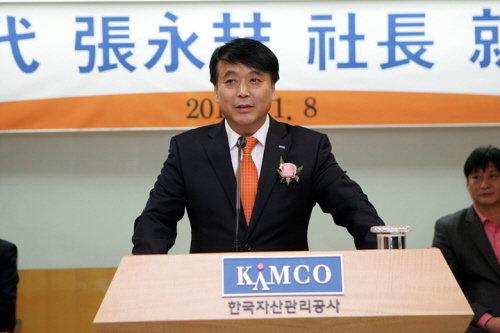 ▲장영철 캠코 신임 사장이 8일 취임사를 하고 있다.