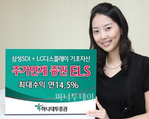 하나대투證, 삼성SDI· LG 디스플레이 ELS