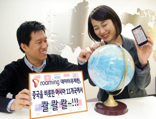 SKT 중국·아태지역도 데이터무제한 通한다