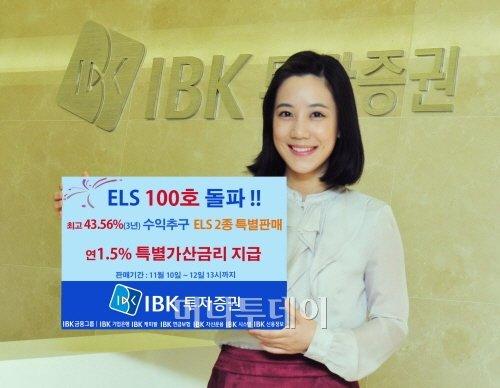 IBK證,'ELS 100호'기념 ELS 특판 사은행사