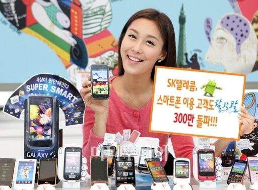 SKT, 스마트폰 가입자 300만 돌파