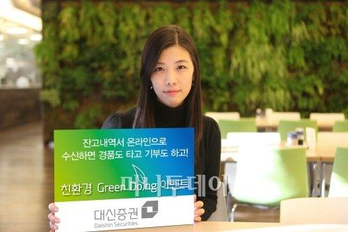 대신증권, 온라인고객 '종이줄이기' 캠페인