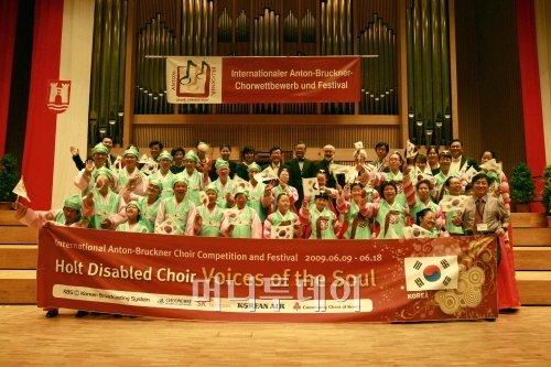 ↑ 홀트 장애인합창단 '영혼의 소리로'는 지난 해 6월 중외제약의 후원으로 오스트리아 국제합창대회에 참가했다. 합창단은 이 대회에서 특별연주상을 비롯한 3개 부문에서 수상했다.
