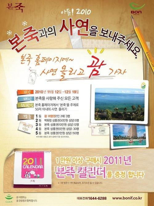 본죽, 아듀 2010 이벤트 실시