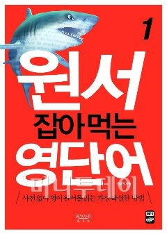 [BOOK]  '원서 잡아먹는 영단어' 시리즈
