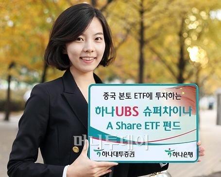 """하나UBS운용, """"중국본토 투자 ETF로 하세요"""""""
