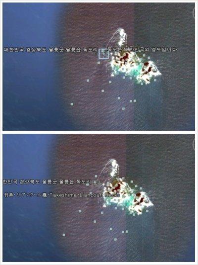 ↑구글어스 갤러리에 등록된 '독도' 사진설명. 한일 네티즌들이 각각 자국영토라 주장하고 있다.