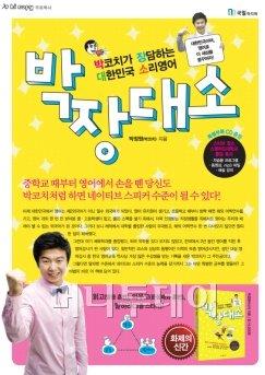 [BOOK]'박장대소:박코치가 장담하는 대한민국 소리영어'