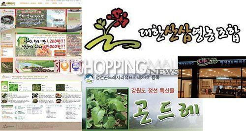 대한산삼영농조합법인, 온라인 쇼핑몰로 소비자도 농가도 win