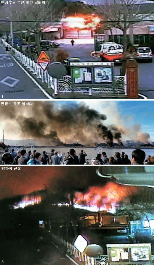 23일 오후 연평도는 전쟁터였다. 군부대뿐만 아니라 민간인 거주지까지 포탄이 떨어지자 연평도 주민들은 혼비백산했다. 북한이 포탄을 발사하기 시작하고 27분이 지난 오후 3시1분12초에 연평면사무소 뒤편으로 포탄이 떨어져 터졌다(사진 1). 연평도 부둣가에서 주민과 여행객들이 화염과 연기로 뒤덮인 섬을 바라보고 있다(사진 2). 오후에 떨어진 포탄으로 발생한 연평면사무소 뒷산의 화재가 미처 진화되지 못하고 야간에도 계속되고 있다(사진 3). [연평면사무소 CCTV·KBS 화면 캡처, 연평도 여행객 제공]<br />