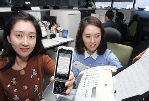 "LG유플러스 ""휴대폰으로 팩스 보내세요"""