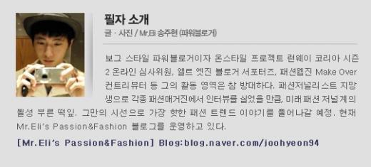 2011 S/S 서울패션위크 베스트 룩 5