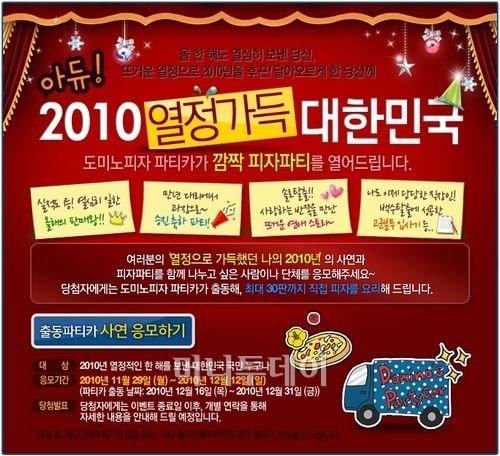 나도 2010 열정의 주인공, 연말 피자 파티 주인공!!