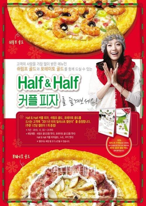 '커플 피자' 먹고, '감성 캘린더' 받고, 즐거움도 사랑도 두 배!