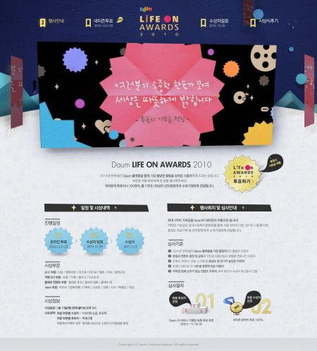 다음, '2010 다음 라이프 온 어워드' 개최
