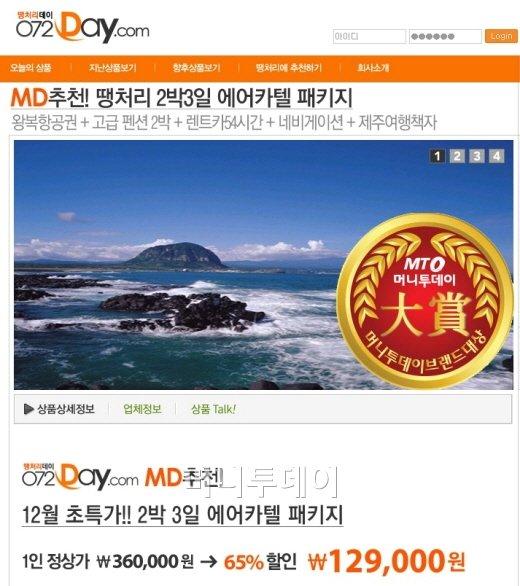 제주도 땡처리여행 소셜커머스 '땡처리데이' 12만원대 여행상품 선보여