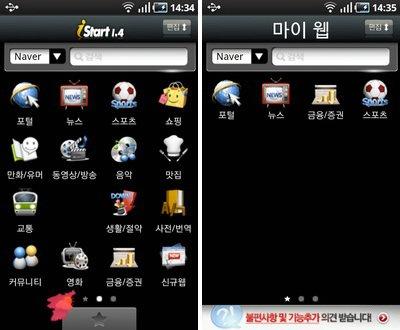 [오늘의앱]모바일서핑 필수품 '아이스타트'