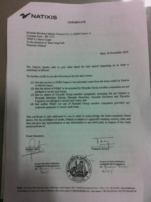 ↑현대그룹이 지난 3일 채권단에 제출한 대출확인서