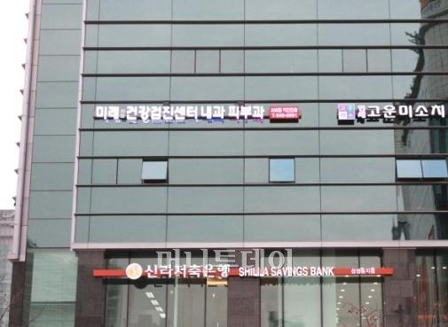 신라저축은행, 서울 본부 이전 및 삼성동지점 오픈
