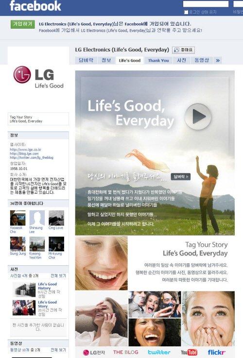↑ LG전자 페이스북 메인화면. <br />