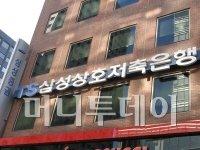키움 파이낸스 스퀘어에 입주해 있는 TS삼성상호저축은행.