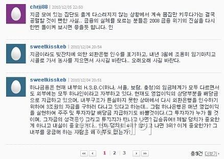 ↑ 지난 3일 머니투데이의 '외환銀, ANZ는 괜찮고 하나금융은 안된다… 왜?' 기사에 달린 트위터 댓글.