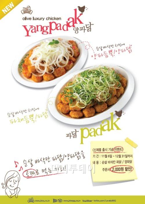 BBQ, 신메뉴 양파닭, 파닭 2,000원 할인행사