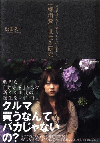 ↑마츠다 히사카즈 JMR생활종합연구소 대표가 펴낸 책 '혐소비 세대의 연구'. 이 책에서 저자는 불요불급한 소비를 악으로 생각하는 혐소비 세대가 최근 소비시장의 새로운 주역이 되고 있다고 설명했다.