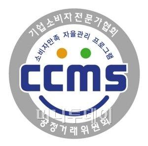㈜제닉, CCMS (소비자만족 자율관리 프로그램) 인증 획득