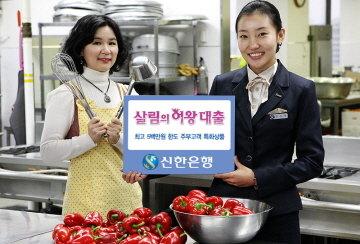 신한銀, 주부 특화상품 '살림의 여왕' 대출 출시