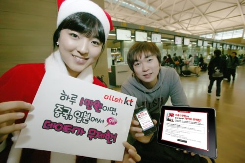 "KT ""중국·일본, 하루 1만원이면 데이터 무제한"""