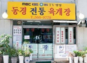 시원하고 담백한 서울식 육계장, 걸쭉하고 칼칼해
