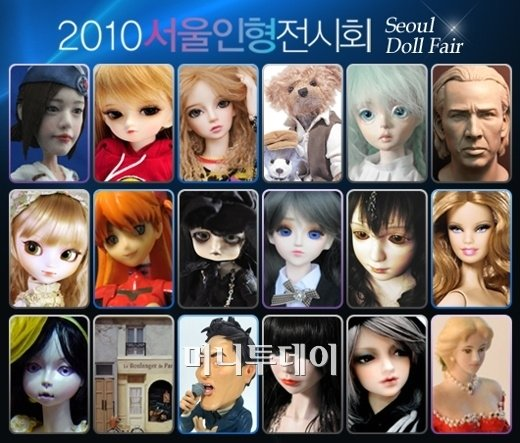 """""""없는 게 없다"""" 국내최대 2010 서울인형전시회 개최"""