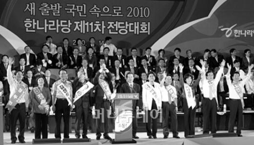 ↑ 7·14 한나라당 전당대회 후보들.