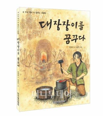 ↑철강협회가 홍보용으로 제작한 '대장장이를 꿈꾸다' 책자 표지.