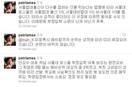 ↑조국 교수 트위터에 올라온 안상수 대표 차남 서울대 로스쿨 부정입학에 관한 글