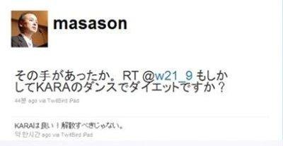 일본 통신사 소프트뱅크 손정의 회장이 남긴 카라 관련 트위터글