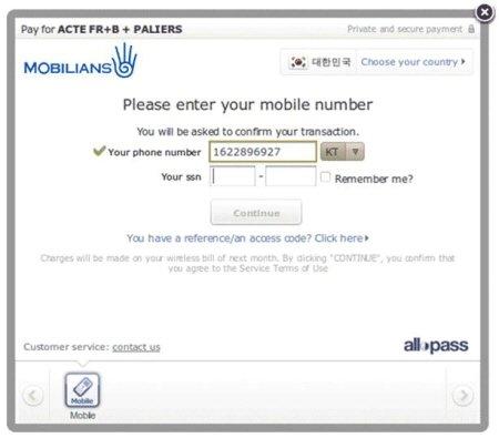 ↑유럽사이트에서 상용화 된 휴대폰 결제 화면