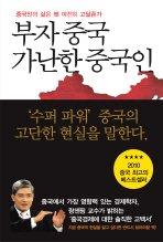 [Book]중국인의 삶은 왜 여전히 고달픈가