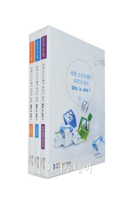 코트라, 세계 소프트웨어 기업 가이드북 발간