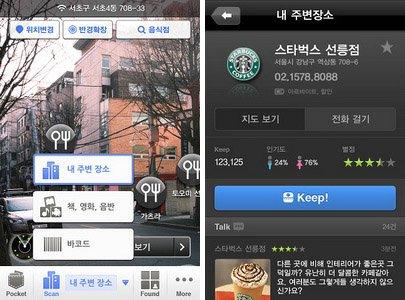 [오늘의앱]소셜기능이 추가된 '스캔서치'